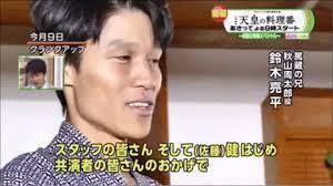 天皇の料理番,インタビューに答える鈴木亮平さん