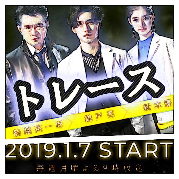 つく ドラマ 2019 げ
