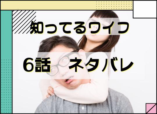 てる 話 6 知っ ワイフ 【ネタバレ】知ってるワイフ第6話~澪と津山を応援すると決めた元春だが・・